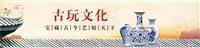 2019年深圳国枰文化拍卖行 拍卖流程