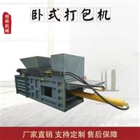 高低壓外貿服裝臥式打包機 分類垃圾油漆桶臥式打包機
