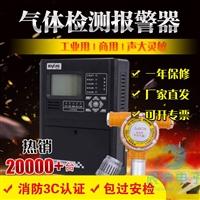 有毒有害氣體報警器生產廠家