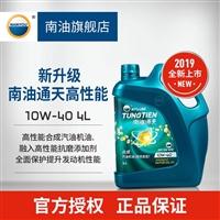 南油通天API SM SAE 10W-40高性能合成機油
