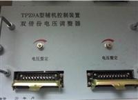 软启动电压调整器,辅机控制装置TPZ9A,TDZ1,TTY,YKS2,