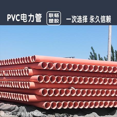 西藏pvc电力管供应厂家