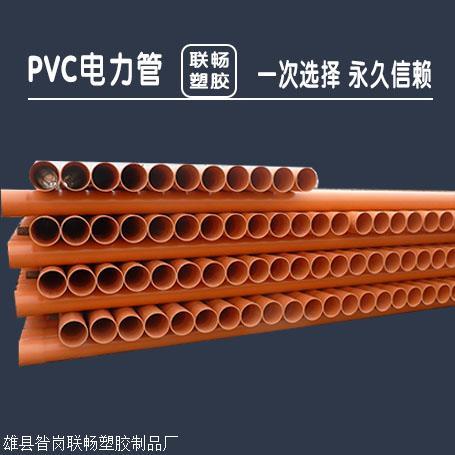 生产CPVC电力管的厂家在哪里