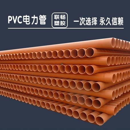 河北CPVC电力管厂家