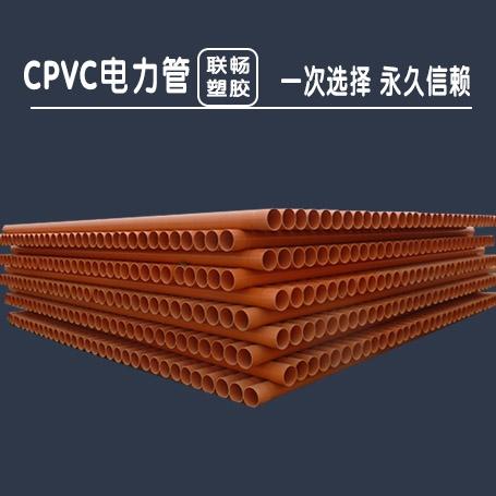 吉林pvc电力直埋管 110电力管 260大口径电力管