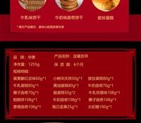 廣東梅州市華美月餅代理價格表