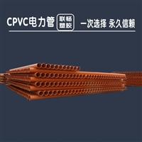 广东cpvc电力管供应厂家