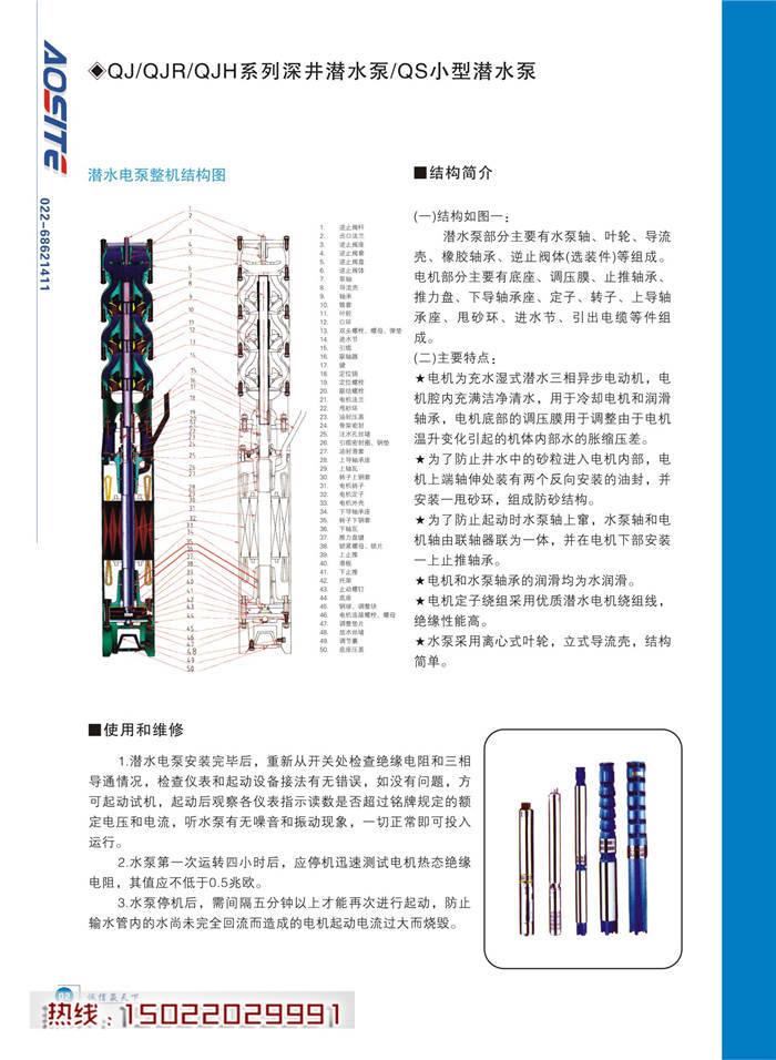 北京100QJ系列深井泵或将成为深井泵市场最优选择