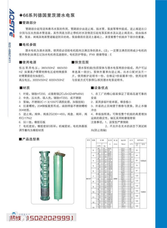150QJ系列球墨铸铁深井泵
