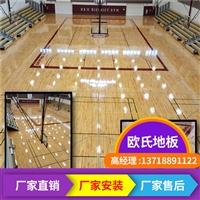 高宁篮球木地板,欧氏篮球木地板,篮球场地木地板,篮球馆用木地板