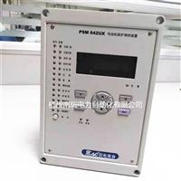 正宗南京南自PSM642UX微机综合保护装置