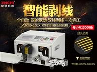中馳機械ZCBX-101L電腦剝線機廠家直銷