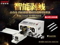 中馳機械ZCBX-102LS流水線剝線機廠家直銷