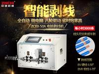 浙江精馳自動化ZCBX-101P排線分線剝線機廠家直銷