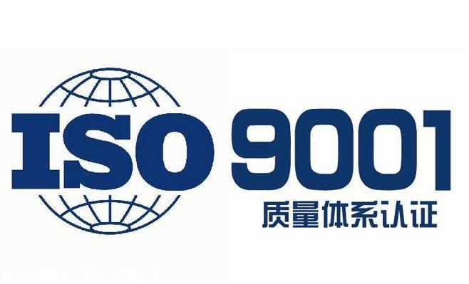 ISO9001体系费用,ISO9001体系机构