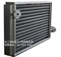 蒸汽散热器_烘房用烘干用散热器
