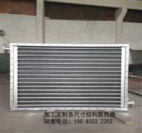 工业翅片管散热器型号_工业蒸汽散热器结构