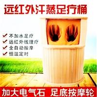 遠紅外線頻譜足療桶 足浴桶廠家 蒸汽足療桶