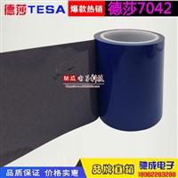 經銷 德莎7042 耐高溫雙面膠 玻璃金屬雙面膠
