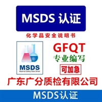 MSDS检测粉末合金MSDS处理机构