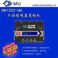 台湾原厂OR1202拷贝机SATA硬盘只读锁 防写入USB3.0只读设备