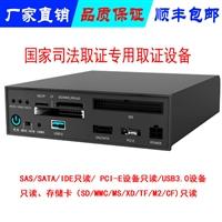 PCI-E硬盘只读锁 防写入USB电子证据只读设备