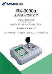 ATAG0爱拓全自动台式香精香料折光仪