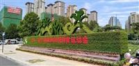 五色草綠雕造型設計制作廠家-雕塑的藝術