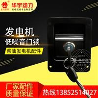 低噪音门锁 静音发电机组门锁  空压机电器柜门锁 面板锁