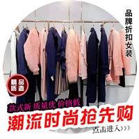 广州十三行品牌折扣女装加盟