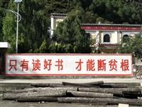 云南墻體廣告,昆明墻體標語廣告,戶外墻體噴繪廣告