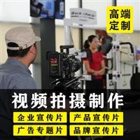 揚州 宣傳 專題片 視頻拍攝制作 產品視頻拍攝 淘寶視頻拍攝制作