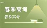 长宁区 山东春季高考临床医学专业 分数线