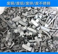深圳南灣工廠鋅合金邊料高價收購