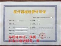 石家庄晋州食品临盆许可证怎样在网上查询 鼎诺