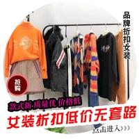 杭州四季青品牌折扣女装加盟代理