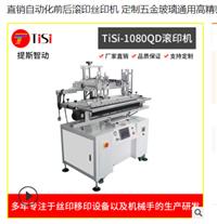 直销自动化前后滚印丝印机丝印机