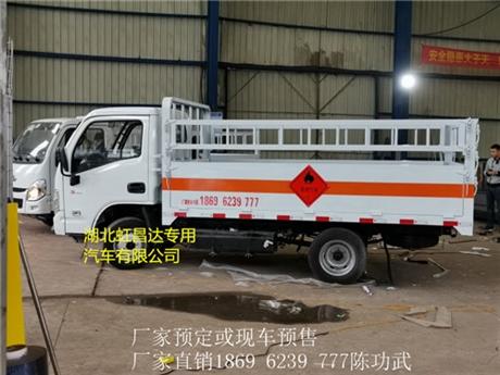 新闻/重庆万州解放气瓶车全国送车/全国发货