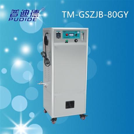 普迪德TM-GSZJB-80GY氧气源臭氧发生器,臭氧消毒机,臭氧机