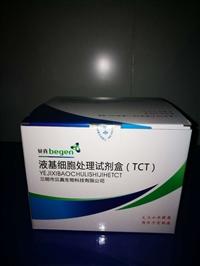 厂家直供液基细胞处理试剂盒