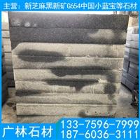 小兰宝 小兰宝石材 小兰宝花岗岩 中国小兰宝 g653石材