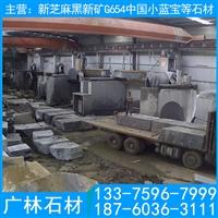 中国小蓝宝荒料 芝麻黑荒料 G654荒料批发 烧面光面荔枝面板材