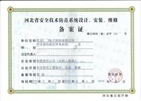 石家莊趙縣食品生產許可證哪里辦理有哪些 鼎諾