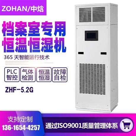 档案室实验恒温恒湿空调系统