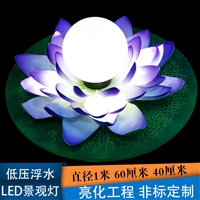 LED仿真荷花燈 戶外水池景觀燈 浮水觀賞圓球燈