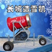 长城造雪机厂家CC888滑雪场专用造雪机 造雪量大效率高售后好