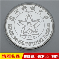 纪念币定制 退休金银币 纪念币厂家 纯银纪念币