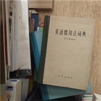 上海旧书回收70年代旧书回收