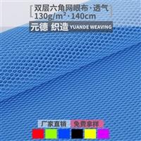 厂家直销 菱形六角网眼布 轻薄网布 服装针织面料