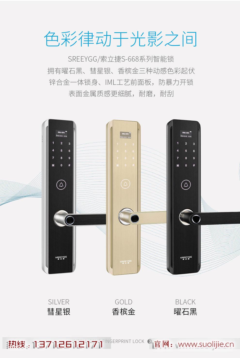 索立捷智能锁指纹锁十大品牌 指纹锁贴牌厂家